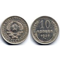 10 копеек 1928, СССР. Остатки штемпельного блеска, коллекционное состояние