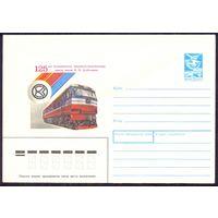 СССР 1988 Коломна тепловоз завод железная дорога
