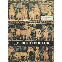 Древний восток - Иллюстрированная история - 1990г.