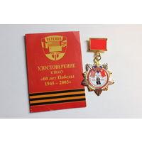 Нагрудный знак с удостоверением 60 лет Победы 1945-2005 от Американской ассоциации ветеранов войны