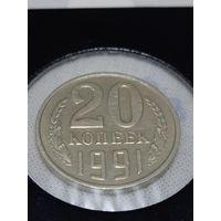 20 копеек 1991 без монетного двора