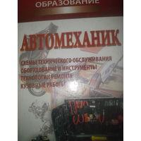 АВТОМЕХАНИК  схемы технического обслуживания, оборудование и инструменты, , ремонта, кузовные работы