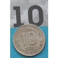 10 копеек 1949 года СССР.