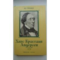 Бо Гренбек Ханс Кристиан Андерсен
