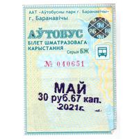 Проездной Барановичи май 2021