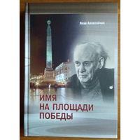 Алексейчик Яков. Имя на площади Победы.