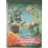 Журнал Советский воин 14-91