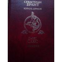 С.Брант КОРАБЛЬ ДУРАКОВ  Г.Сакс ИЗБРАННОЕ