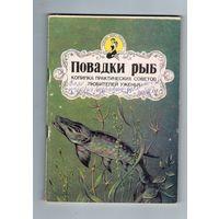 Повадки рыб. Копилка практических советов любителей уженья. Часть-3
