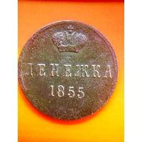 Денежка 1855 ВМ. (Варшавский монетный двор). (R)
