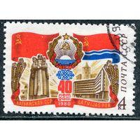 СССР 1980.. Латвийская ССР