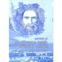 Славянские Боги в русском языке, или Боги, как мы их понимаем.
