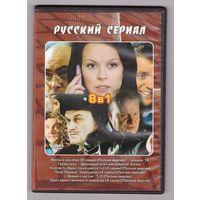 Русский сериал 8 в 1. Возможен обмен