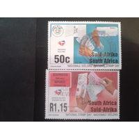 ЮАР 1994 день марки, почта