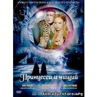 Итальянские сказки. Принцесса и нищий / La principessa e il povero (1997) Скриншоты внутри
