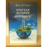 """Аттали Ж. """"Краткая история будущего"""""""