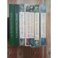Жизнь растений. В 6 томах  7 книгах.