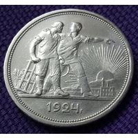 1 рубль 1924 года. П. Л.