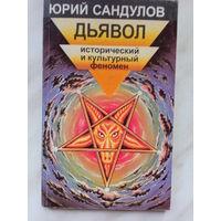 Юрий Сандулов - Дьявол: исторический и культурный феномен