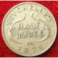 7587:  1/2 рупии 1971 Сейшелы