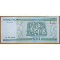 100 рублей 2000 года, серия бМ - UNC (снизу вверх)