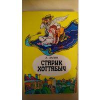 СТАРИК ХОТТАБЫЧ.