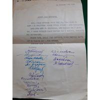 Поздравительное письмо И.Шамякину от белорусских писателей?