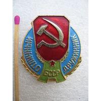 Знак. Отличный дружинник БССР