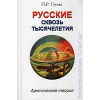 Русские сквозь тысячелетия (Арктическая теория)