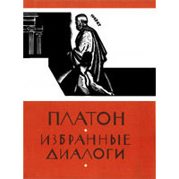 Платон. Избранные диалоги. Серия: Библиотека античной литературы