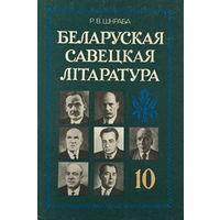 БЕЛАРУСКАЯ САВЕЦКАЯ ЛІТАРАТУРА - 1990