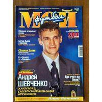 Мой футбол 7-2000