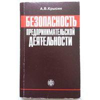 1996. БЕЗОПАСНОСТЬ ПРЕДПРИНИМАТЕЛЬСКОЙ ДЕЯТЕЛЬНОСТИ А.В. Крысин