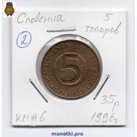 Словения 5 толаров 1996 года - 2