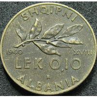 Албания 0.10 лек 1940 ТОРГ нечастая (200)