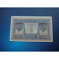 1 рубль 1898 504 НВ