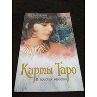 Карты Таро. В поисках ответа