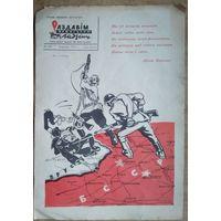 Газета-плакат Раздавім фашысцкую гадзіну. (Раздавим фашистскую гадину) N 132 Верасень 1944 г.