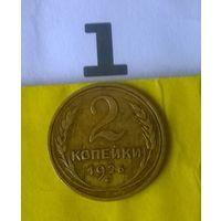 2 копейки 1926 года СССР. Красивая монета! Родная патина!