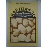 Н.В. Кононученко Картофель на индивидуальных и садово-огородных участках