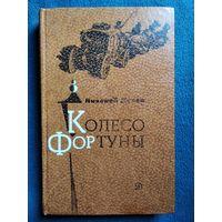 Николай Дубов Колесо фортуны