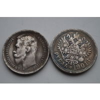 1 рубль 1901. Красивая копия