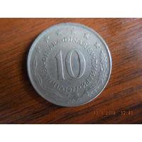 10 динар  1977 г., Югославия