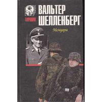 Мемуары Шелленберга, элект. книга (4)