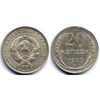 20 копеек 1929, СССР. Коллекционное состояние