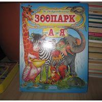 """Азбука в стихах """"Зоопарк от А до Я"""""""