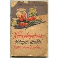 Консервирование овощей и грибов в домашних условиях. 1961. Минск