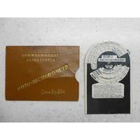 Фотоэкспонометр / экспонометр табличный круговой 1950-ые гг. СССР