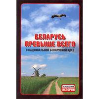 Беларусь – превыше всего! (О национальной беларуской идее)