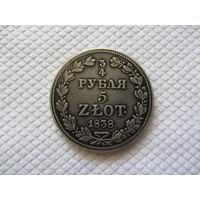 3/4 рубля ( 5 злотых ) 1838 г.